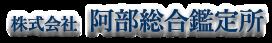松山市の不動産鑑定評価なら阿部総合鑑定所へ
